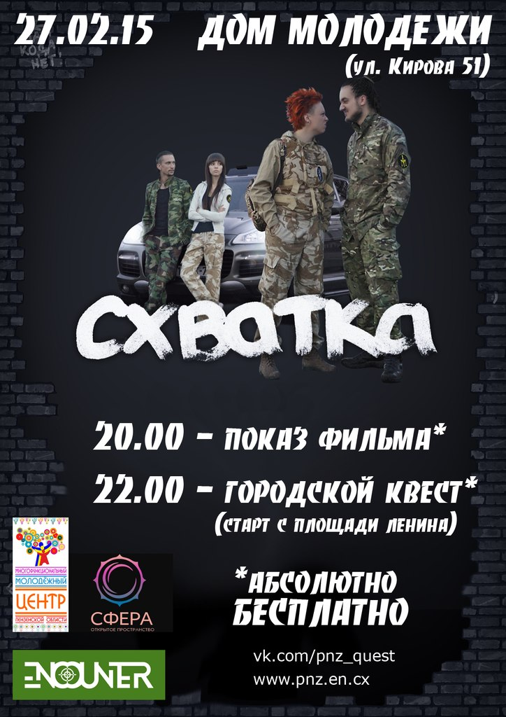 """Бесплатная игра и показ фильма """"Схватка"""""""